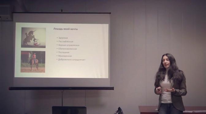 Лекция на Эквирос professional с видеозаписью